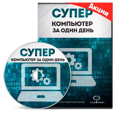 Суперкомпьютер за один день Василий Медведев