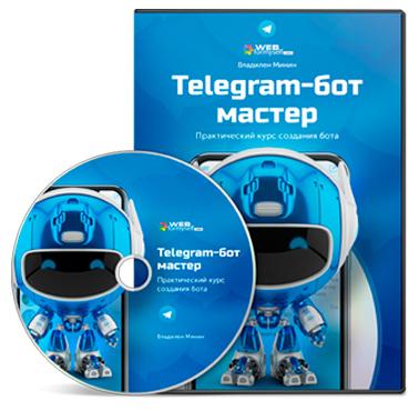 Видеокурс Телеграм-бот мастер - webformyself.com
