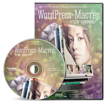Видеокурс WordPress-Мастер - от Личного блога до Премиум шаблона - webformyself.com