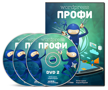 Видеокурс WordPress-Профессионал - webformyself.com