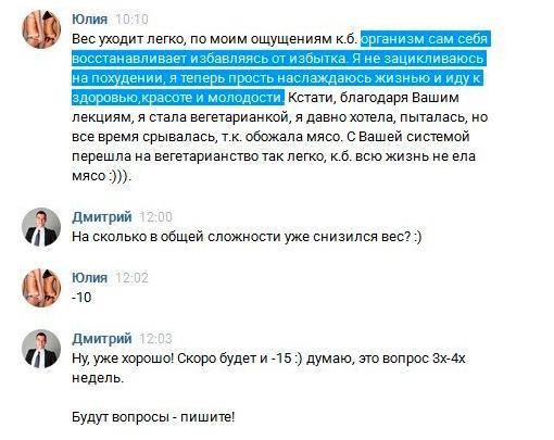 Переписка Дмитрия Кошелева с ученицей - Похудела на 10 кг