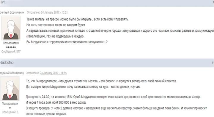 Юрий Медушенко Доходный дом отзывы