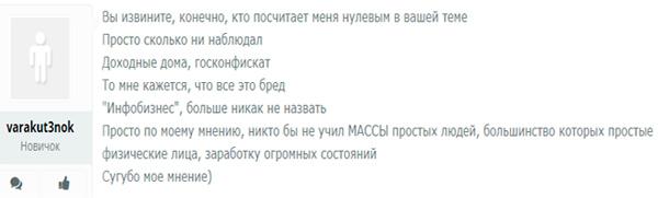 Доходный дом Юрий Медушенко развод отзывы