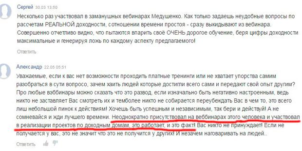 Юрий Медушенко Доходный дом отрицательные отзывы