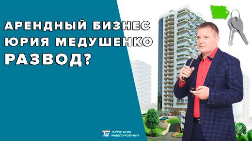 Юрий Медушенко посуточная аренда отзывы