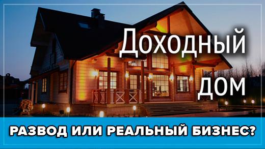 доходный дом Юрия Медушенко развод отзывы о Доходном Доме Юрия Медушенко