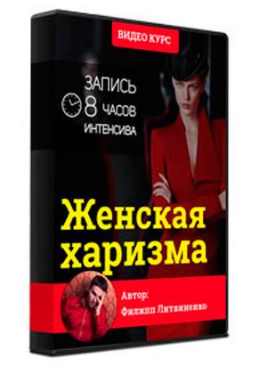 Тренинг Женская харизма - Филипп Литвиненко скидка