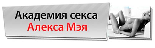 Академия секса Алекса Мэя