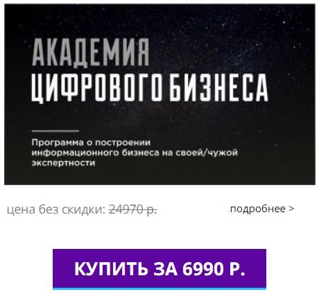 Курс Академия Цифрового Информационного Бизнеса Алексей Дементьев скидка
