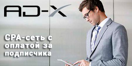 Партнерская программа AD-X - оплата за подписчика