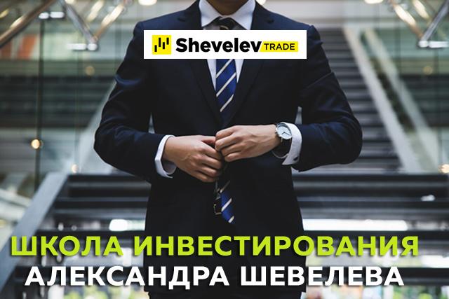 Школа Инвестирования Александра Шевелева 2021