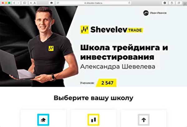 Школа Инвестирования Александра 2021 Шевелева получить доступ к видео