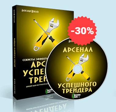 Александр Шевелев - видеокурс Арсенал Успешного Трейдера