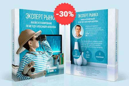 Александр Шевелев - видеокурс Эксперт Рынка
