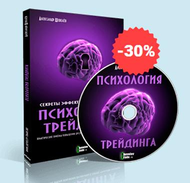 Александр Шевелев - видеокурс Психология Трейдинга