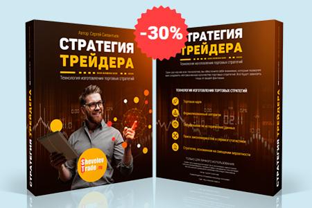Александр Шевелев - видеокурс Стратегия Трейдера