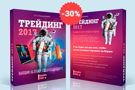 Александр Шевелев - мастер-класс Трейдинг 2017