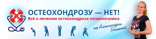 Партнерская программа Александры Бониной - Osteohondrosy.NET
