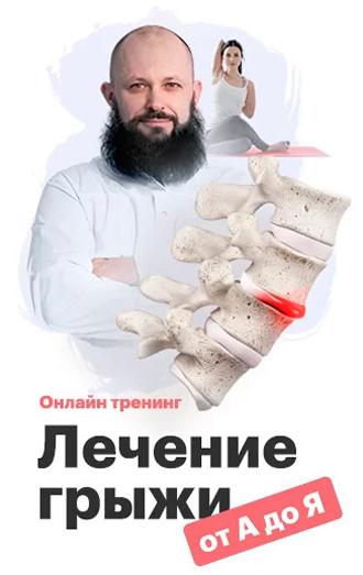 Практики и упражнения Алексея Маматова по лечению грыжи