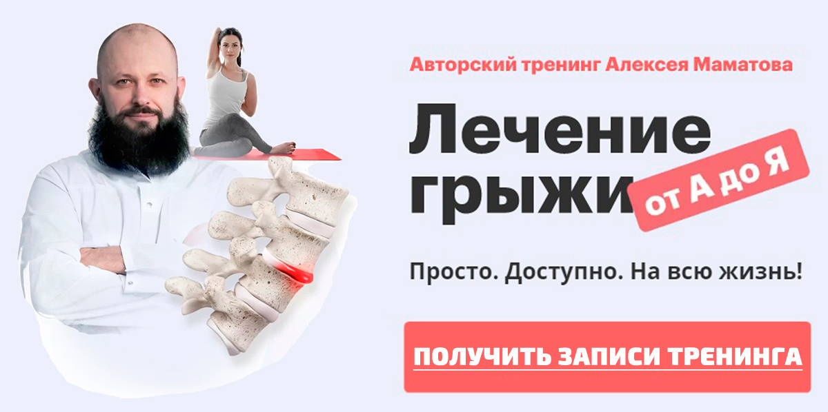 Тренинг Алексея Маматова по лечению межпозвоночной грыжи