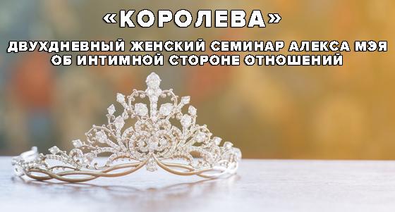 Семинар для женщин Королева - Алекс Мэй запись