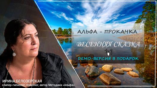 Скачать Альфа-прокачку Ирины Белозерской бесплатно