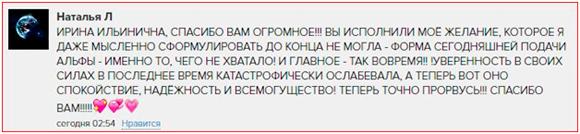 Альфа-прокачка Ирины Белозерской отзывы 2
