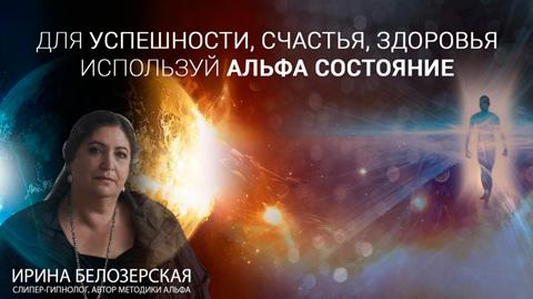 Ирина Белозерская - состояние Альфа