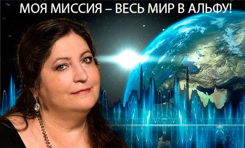 Ирина Белозерская - Как достичь Альфа-состояния