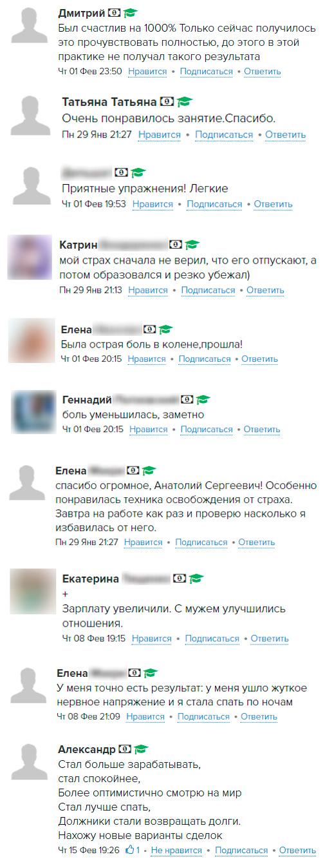 Анатолий Донской - отзывы участников курса Энергия мысли Открой себя