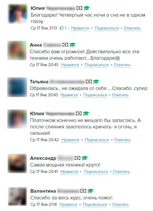 Анатолий Донской - отзывы участников вебинаров