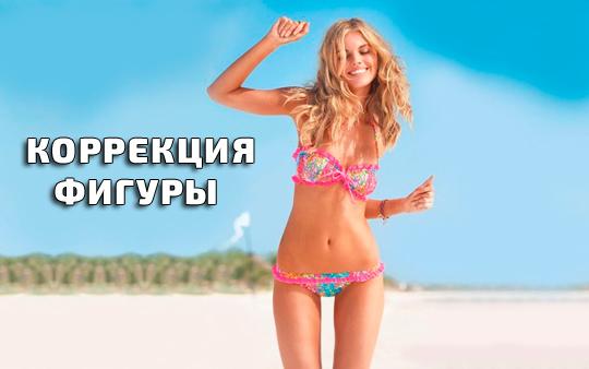 Курс Коррекция фигуры Анатолия Донского со скидкой