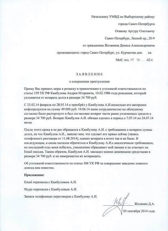 Отзыв Дениса Желянина про сотрудничество с Андреем Камбуловым