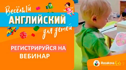 Открытый мастер-класс Марины Русаковой - как правильно учить английский с детьми