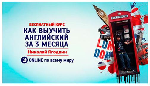 Пройти бесплатное обучение английскому языку у Николая Ягодкина
