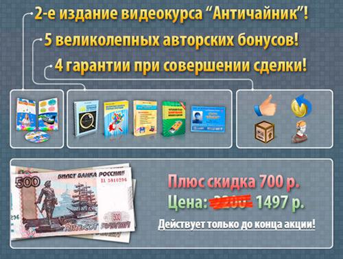 Видеокурс Античайник Константин Фест