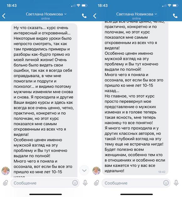 Филипп Литвиненко Отзывы Антиизмена