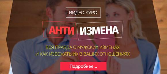 Видео уроки Филиппа Литвиненко Антиизмена