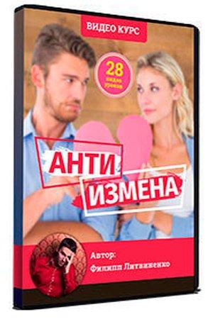 Курс Антиизмена - Филипп Литвиненко