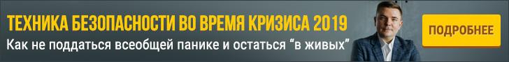 Как спасти свои деньги в кризис 2019 - видео Максима Петрова