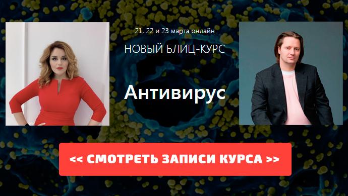 Как защититься от коронавируса - курс «Антивирус» Наташи Закхайм и Андрея Краснова