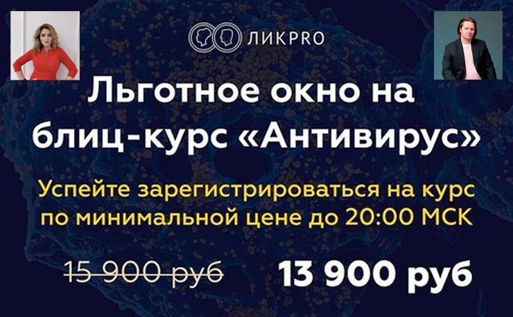 Курс «Антивирус» Наташа Закхайм и Андрей Краснов