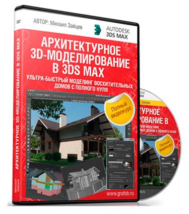 видеокурс Архитектурное 3D-моделирование в 3Ds Max Михаил Зайцев купить со скидкой