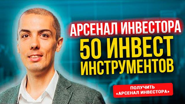 Арсенал инвестора - Николай Мрочковский