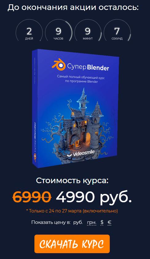 Получить скидку 2000 рублей на курс Супер Blender и научиться работать в Blender