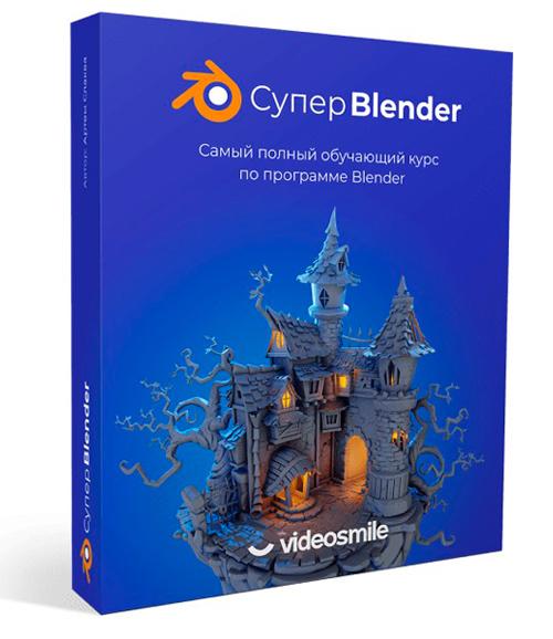 Скачать видеокурс «Супер Blender» - Артем Слаква