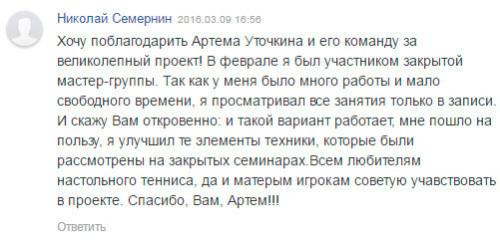 Артем Уточкин. Отзыв Николая Семернина