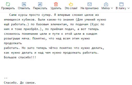 Письмо на почту - отзыв - Артем Уточкин