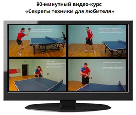 Скачать видеокурс настольного тенниса Артема Уточкина