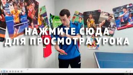 Учимся вращать мяч накладкой - видео Артема Уточкина